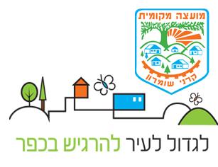 לוגו קרני שומרון