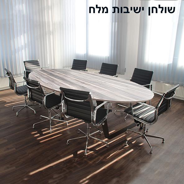 שולחן ישיבות אובלי re-design עיצוב משרדי מעוצב