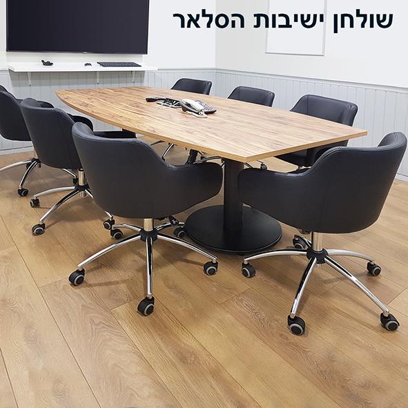 שולחן ישיבות מלבני הסלאר re-design עיצוב משרדי מעוצב