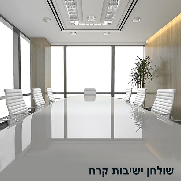 ריהוט משרדי מעוצב, שולחן ישיבות, Re-Design