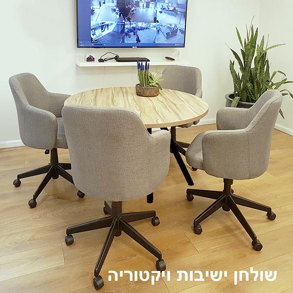 שולחן ישיבות עגול - דגם ויקטוריה RE-DESIGN
