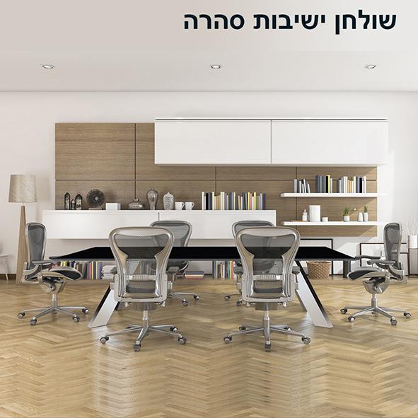 שולחן ישיבות סהרה re-design עיצוב משרדי מעוצב