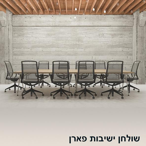 שולחן לחדר ישיבות דגם פארן re-design עיצוב משרדי מעוצב