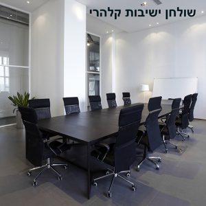 שולחן לחדר ישיבות פורניר כהה Re-Design ריהוט משרדי מעוצב