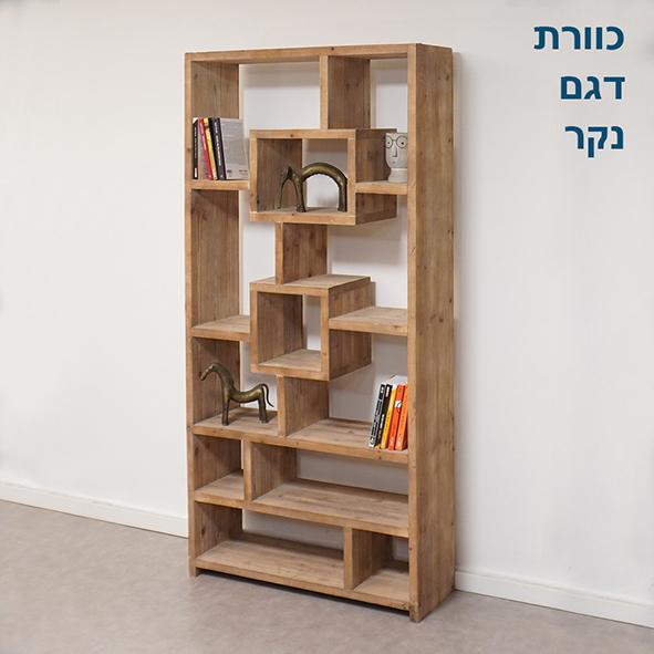 ספריית כוורת מעוצבת עשויה עץ טבעי