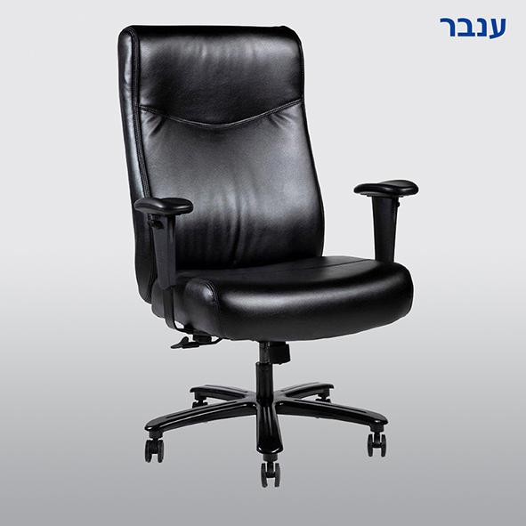 כיסא לגבדי משקל