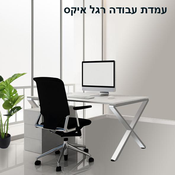 ריהוט משרדי מעוצב, עמדת עבודה, Re-Design