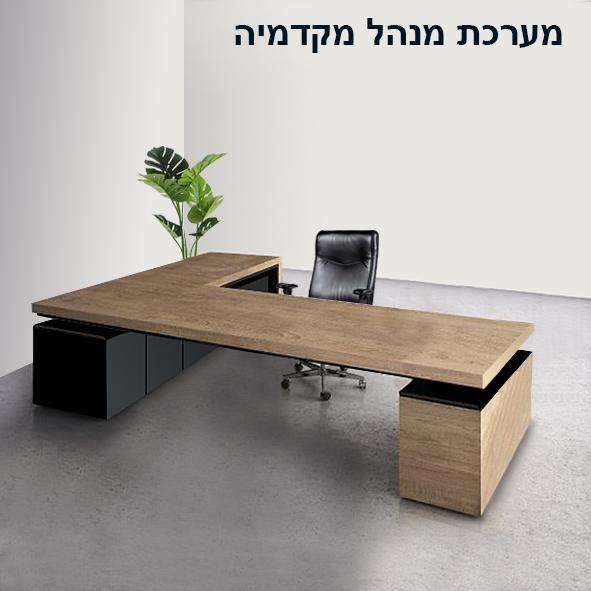 ריהוט משרדי מעוצב, שולחן מנהלים, Re-Design