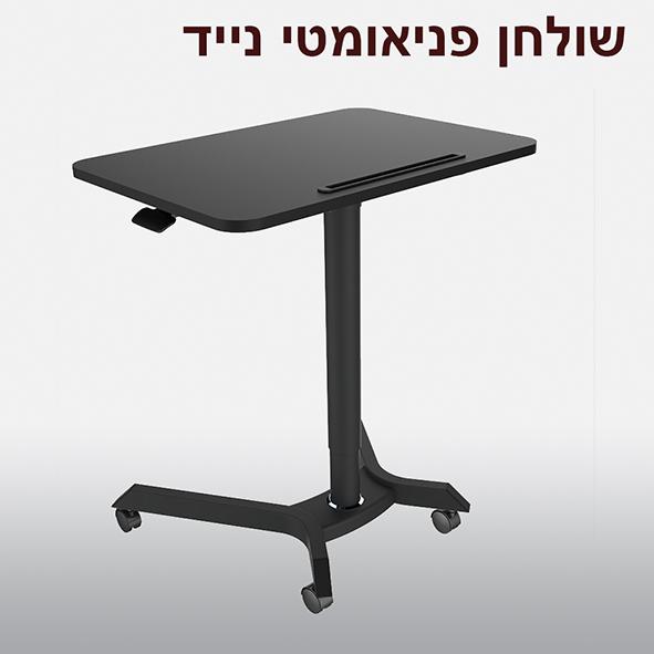 שולחן מתכוונן רי דיזיין