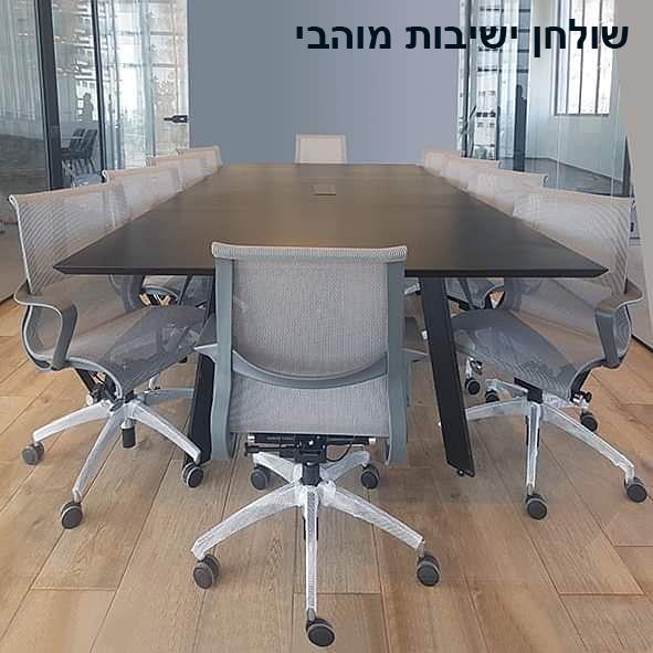 שולחן ישיבות מלבני מוהבי re-design עיצוב משרדי מעוצב