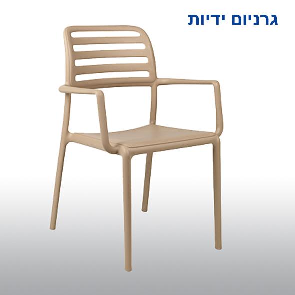 re-design כיסא אורח דגם גרניום ידיות
