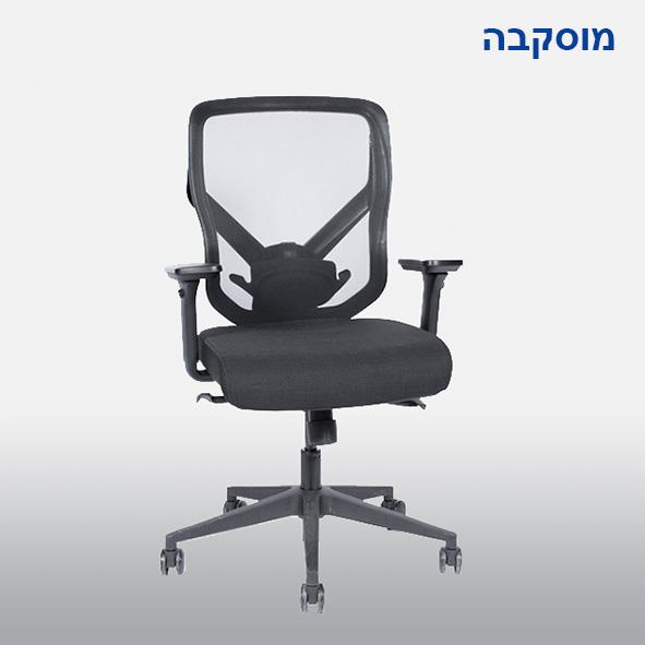 רי דיזיין כיסא משרדי מוסקבה