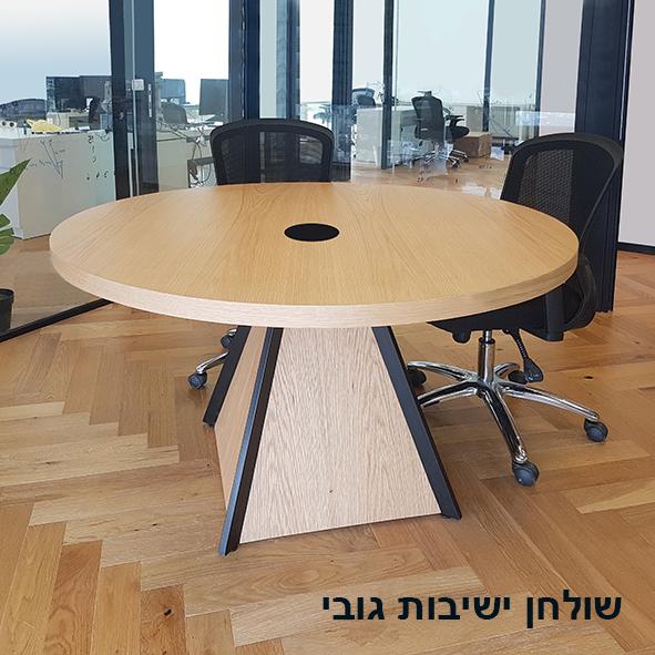 re design שולחן ישיבות עגול